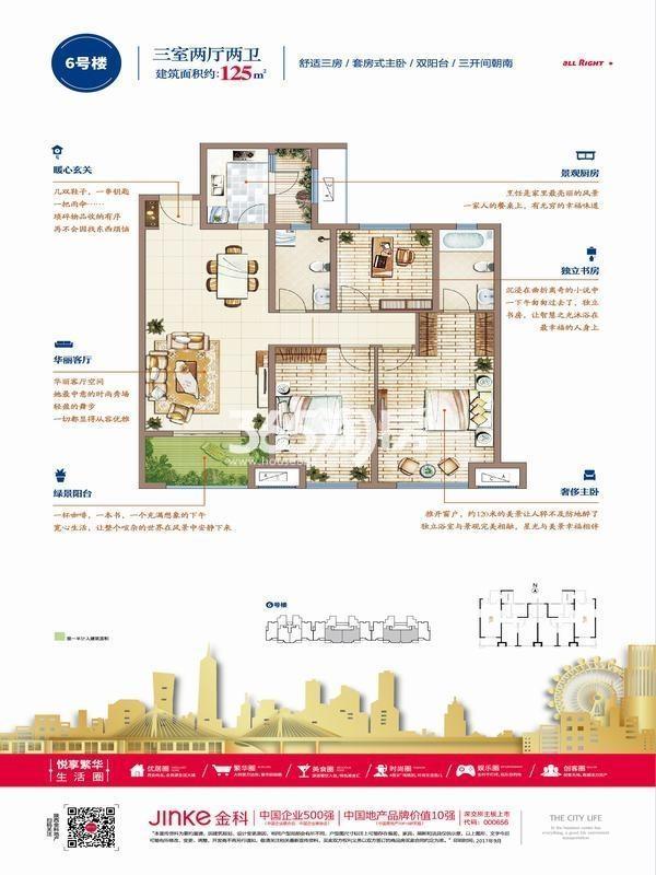 金科天籁城三室两厅两卫125㎡户型图
