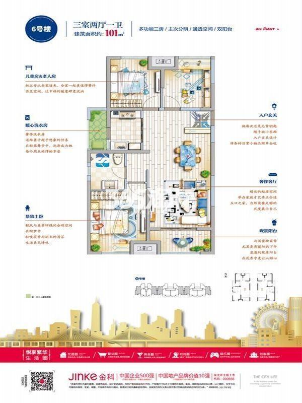 金科天籁城三室两厅一卫101㎡户型图