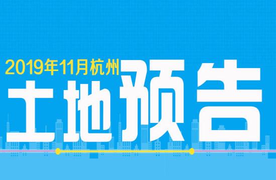 土地预告:11月杭州出让19宗地块,总起价142亿元