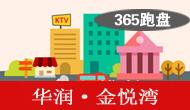 365跑盘丨华润·金悦湾