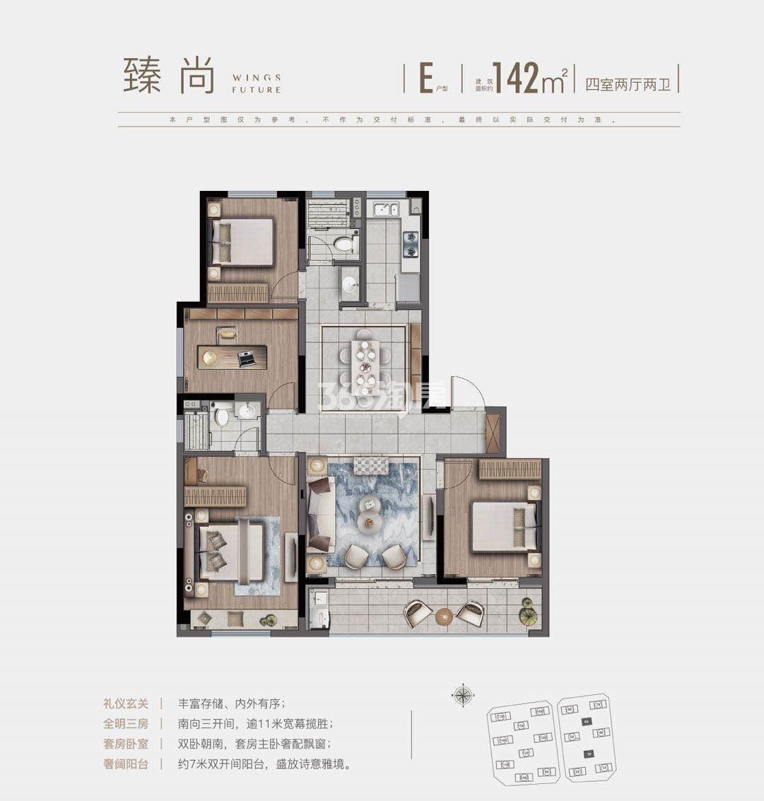 德信未来之翼E户型142平米四室两厅两卫