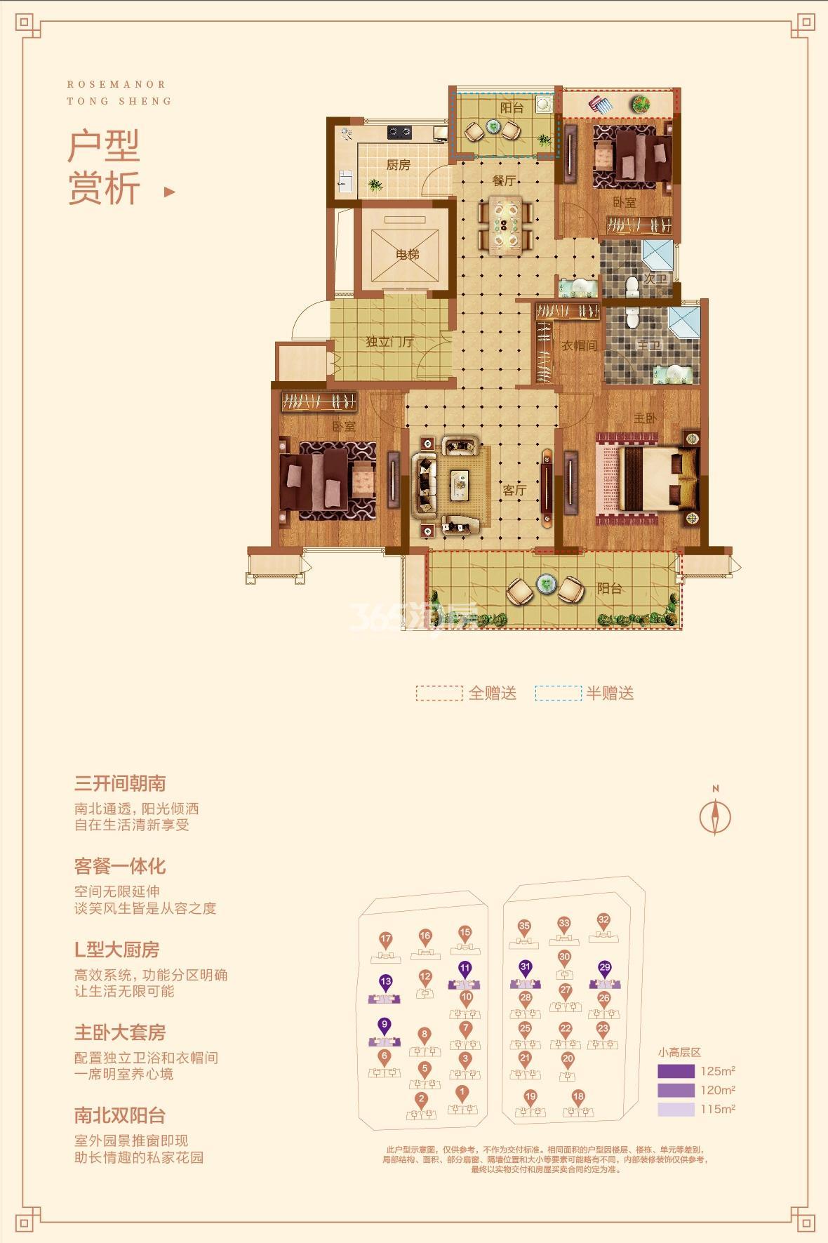 同昇玫瑰庄园X1: 三室 二厅 二卫 115-125㎡