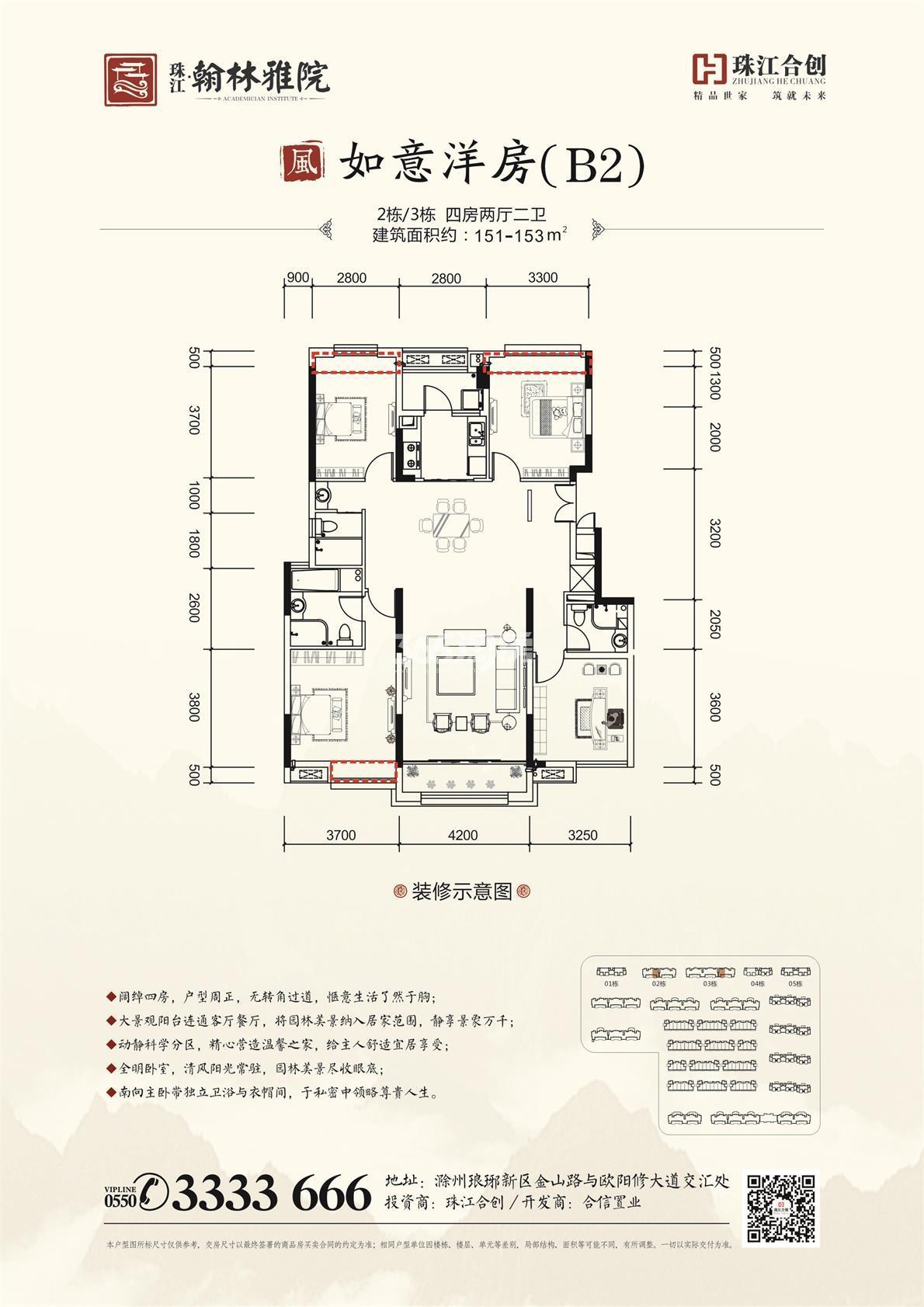 珠江翰林雅院 如意洋房b2户型