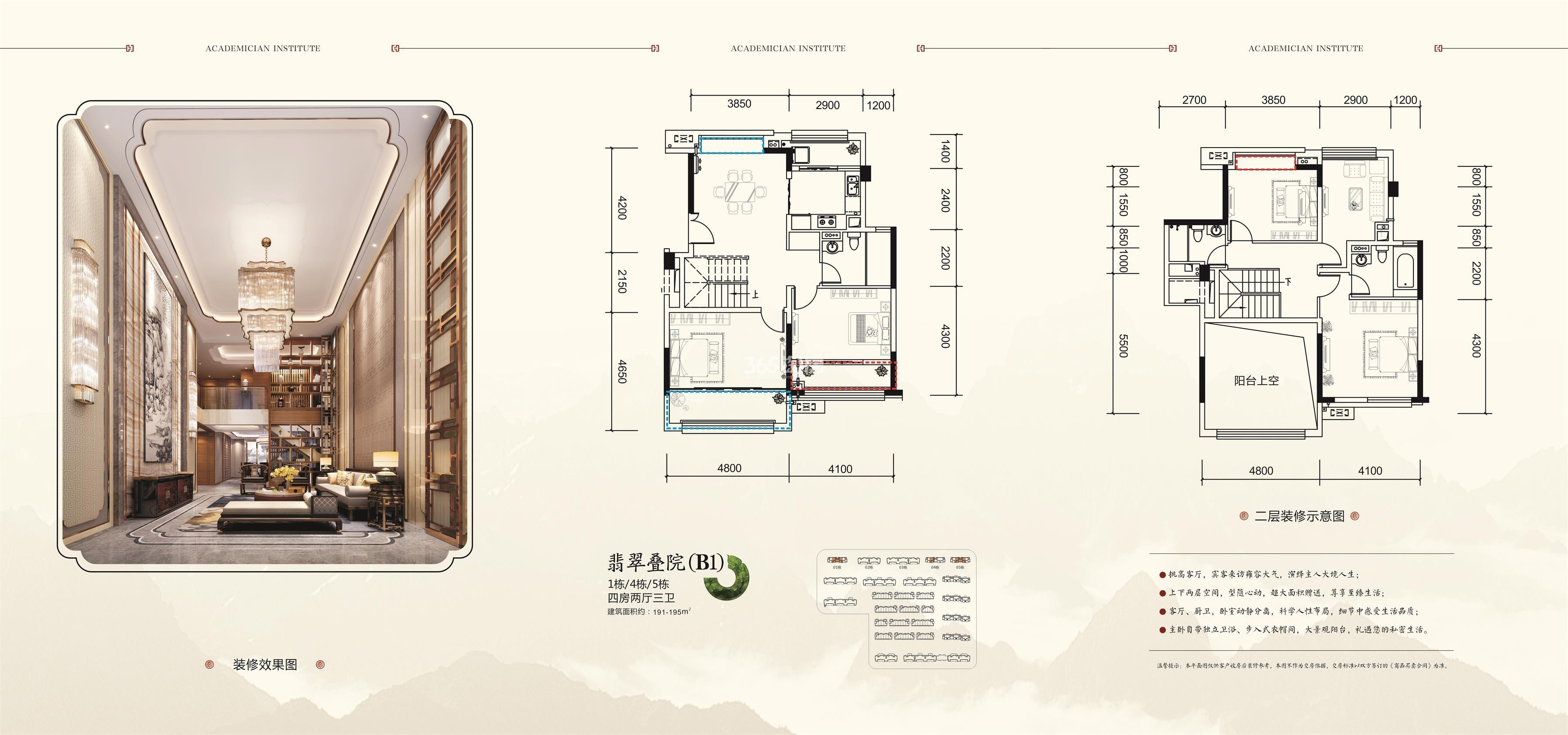 珠江翰林雅院 翡翠叠院b1户型