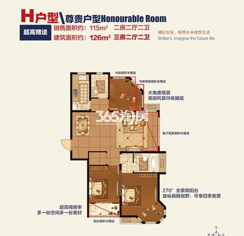 沃得·大都汇H户型3室2厅2卫约126平米