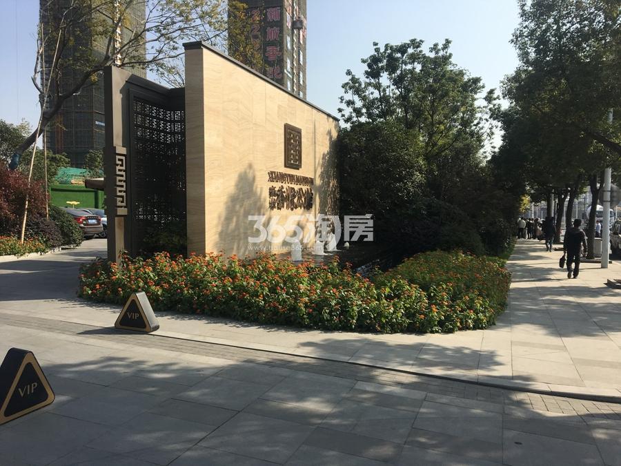 新城香悦公馆售楼处大门实景图 2017年11月摄