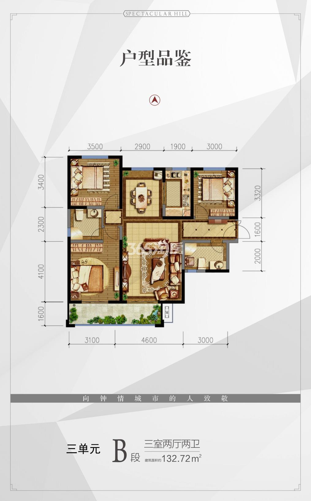 智慧新城三期27#楼132.72㎡三室两厅户型