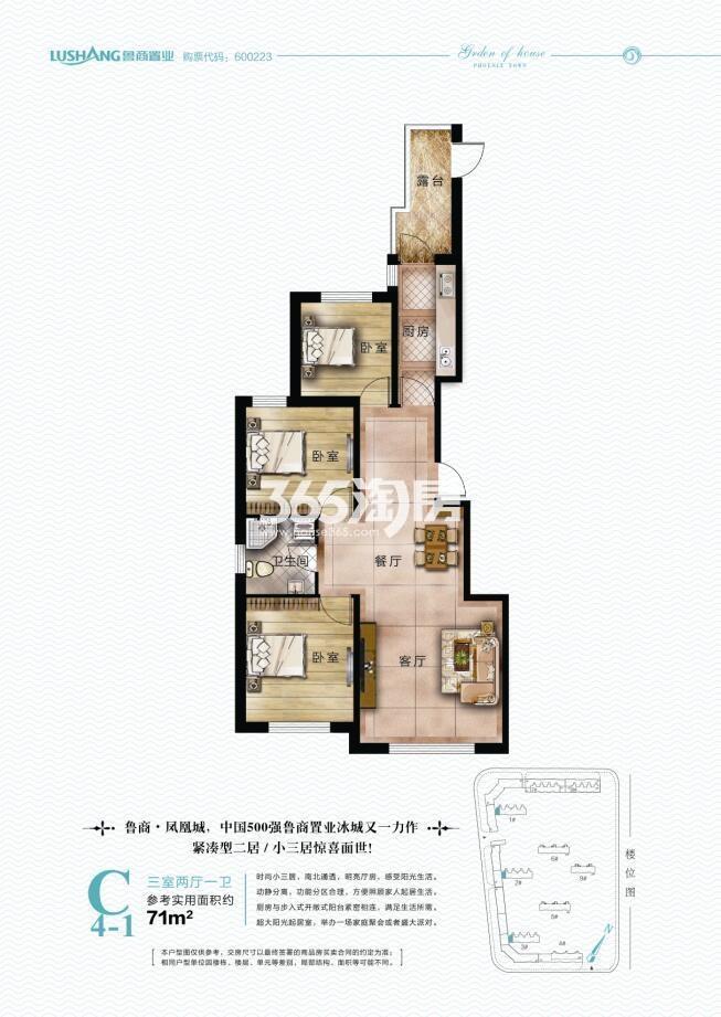 C4-1户型 三室两厅一卫 参考实用面积71㎡