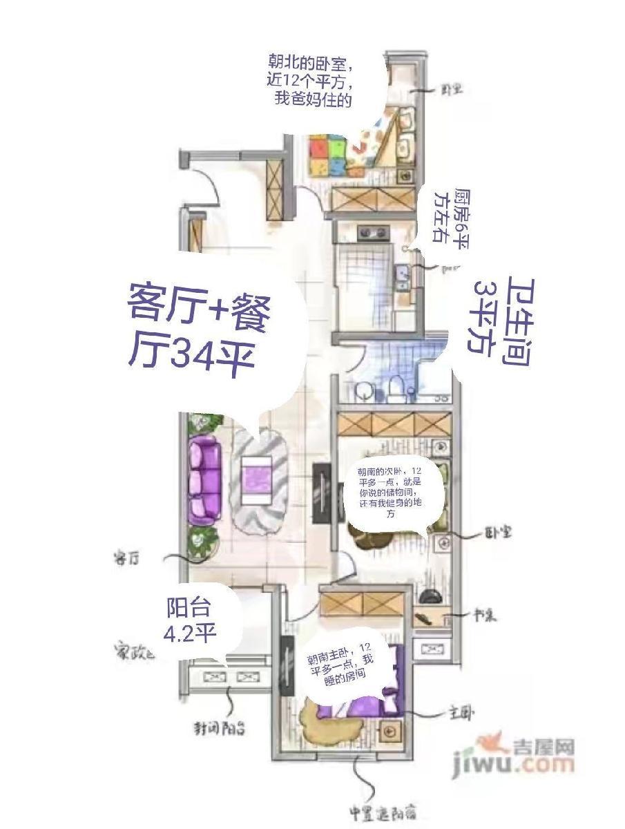 京东紫晶3室2厅1卫82.62平米2012年产权房精装