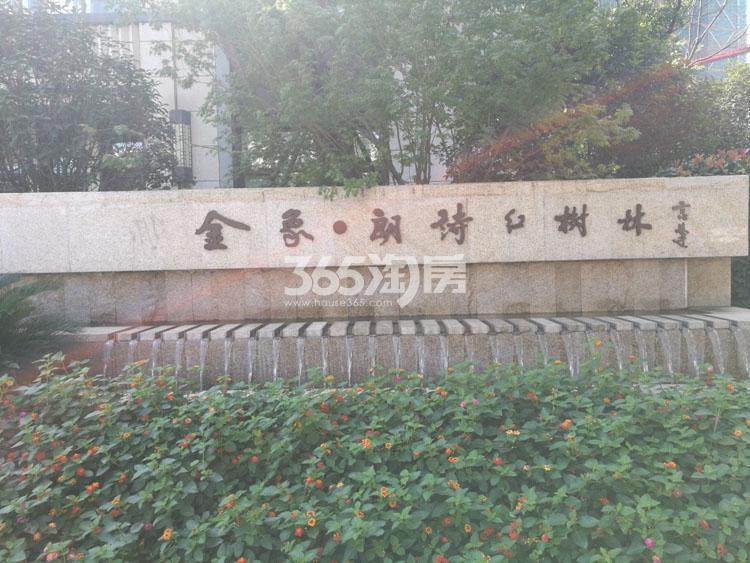金象朗诗红树林售楼处(12.26)