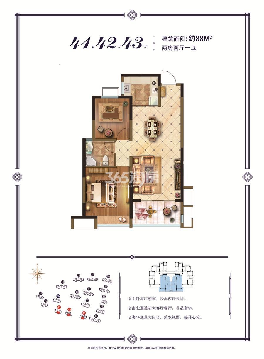 荣盛香榭兰庭 两室两厅一卫 88㎡户型
