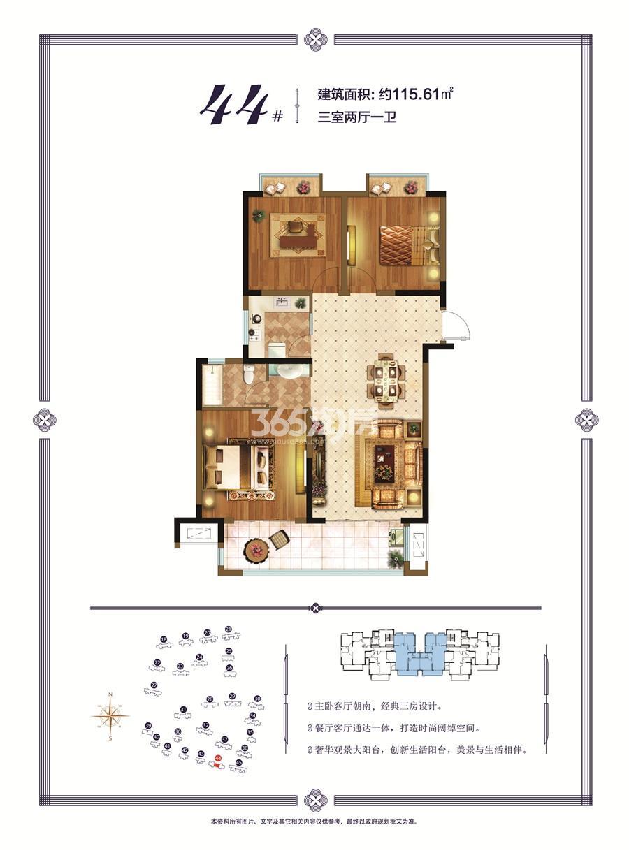 荣盛香榭兰庭 三室两厅一卫 115.61㎡户型