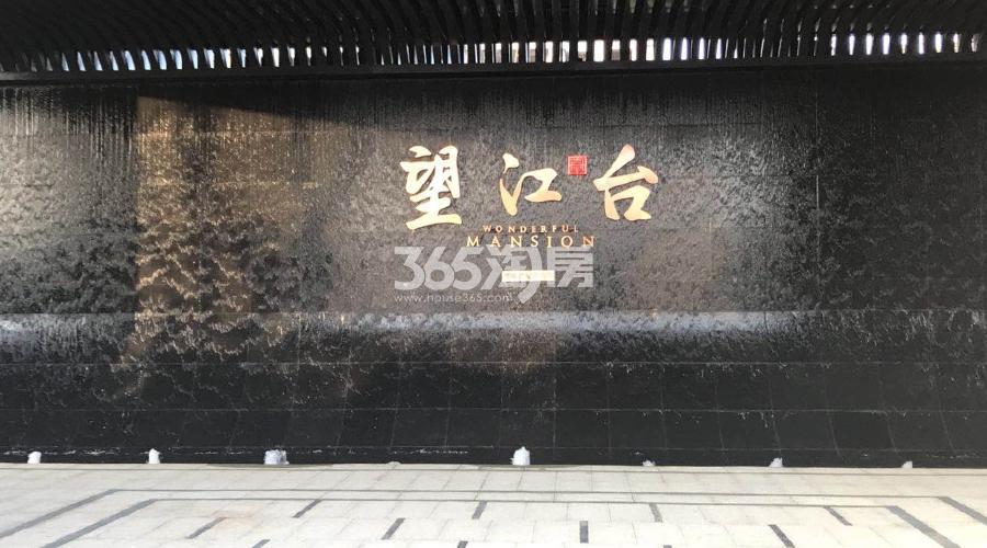 望江台售楼部内部实景图(12.26)