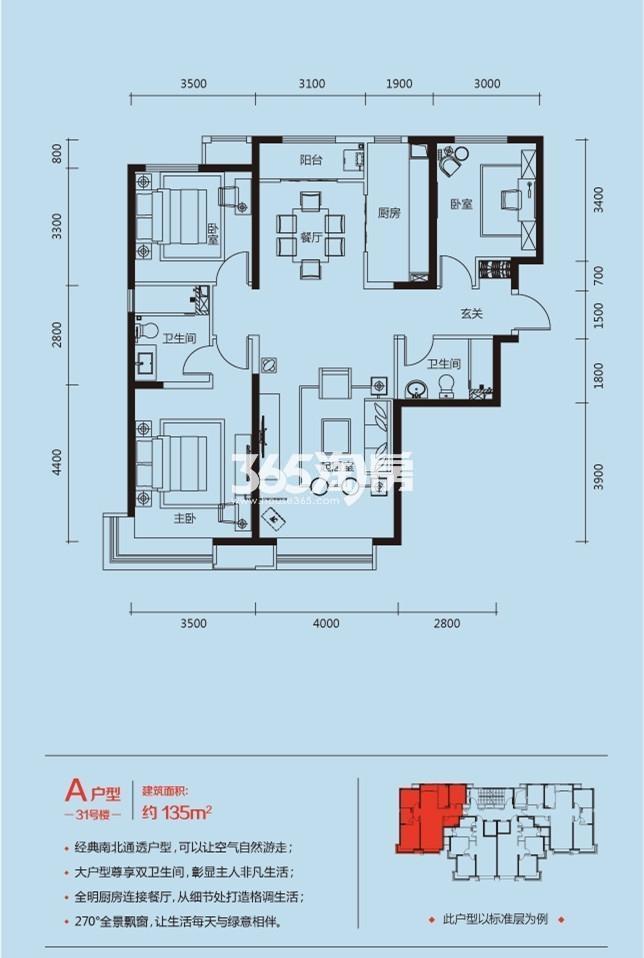高层A户型,3室1厅2卫,135平米