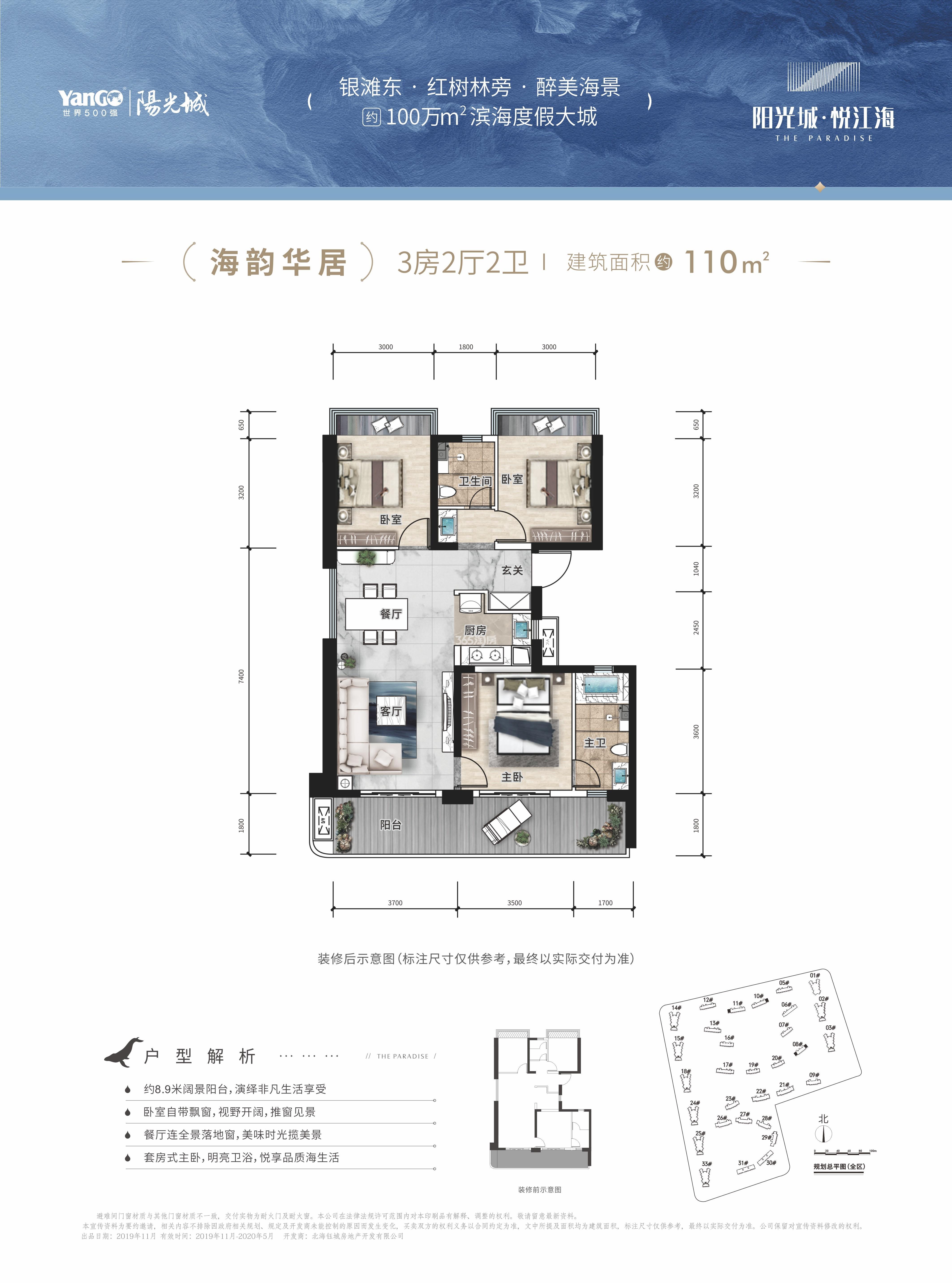 3室2厅2卫 110m2