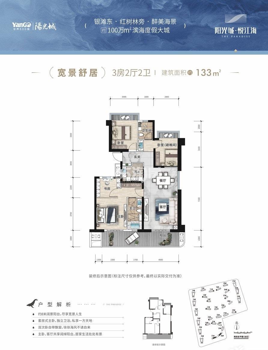 阳光城·悦江海户型图