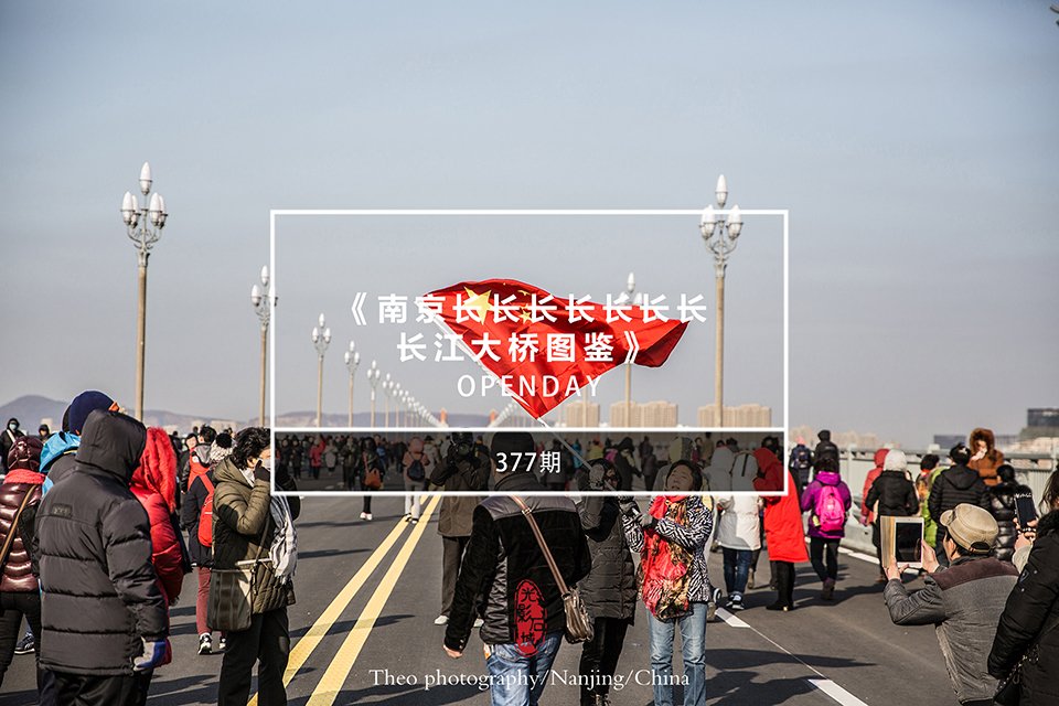 光影石城377:《南京长长长长长长长长江大桥图鉴》
