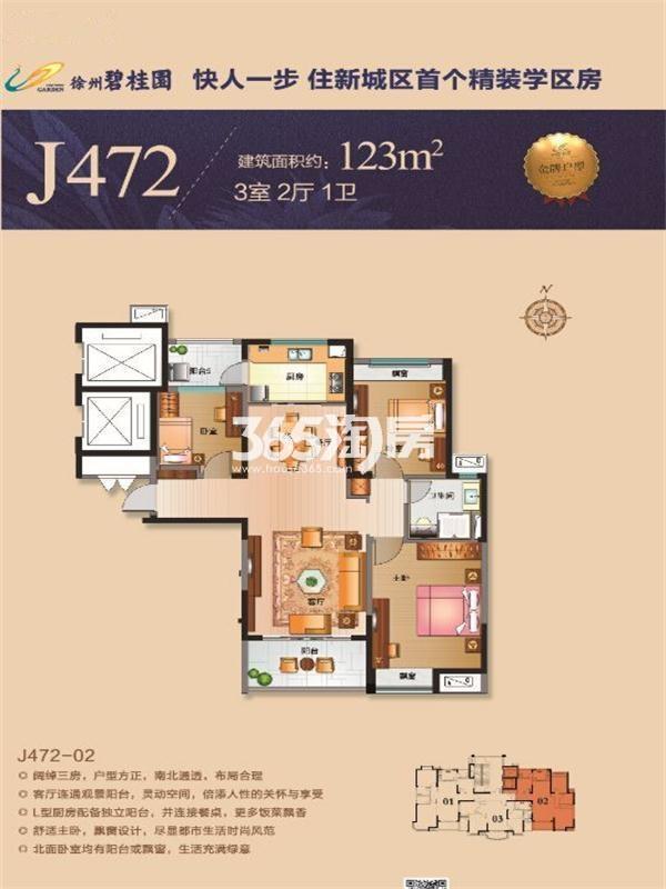 J472-02户型