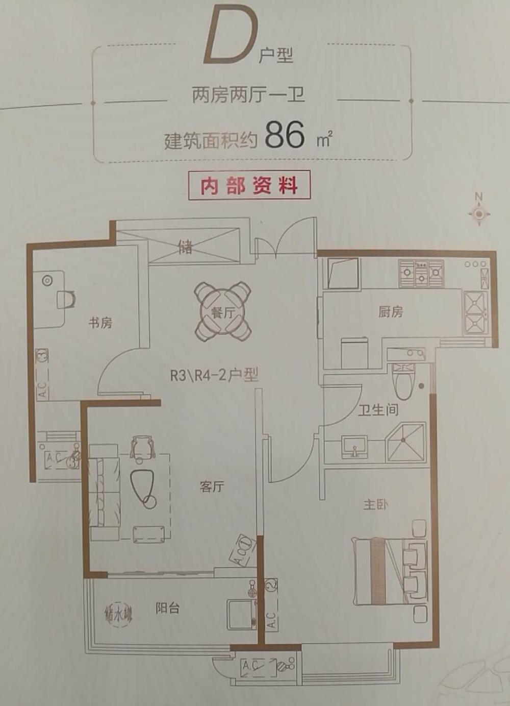 坝上街环球中心R3#、R4#楼86㎡D户型