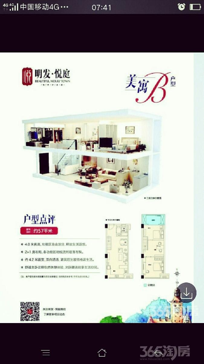 明发悦庭3室2厅2卫57平米2018年产权房毛坯