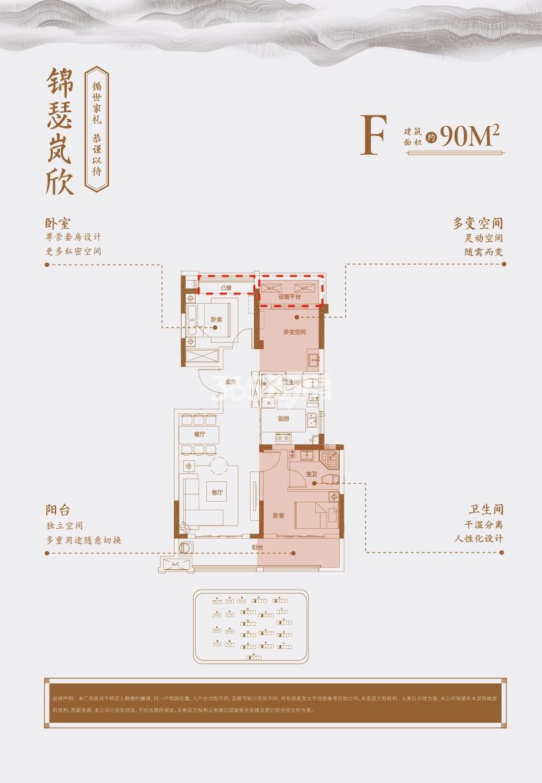安建翰林天筑90㎡户型图
