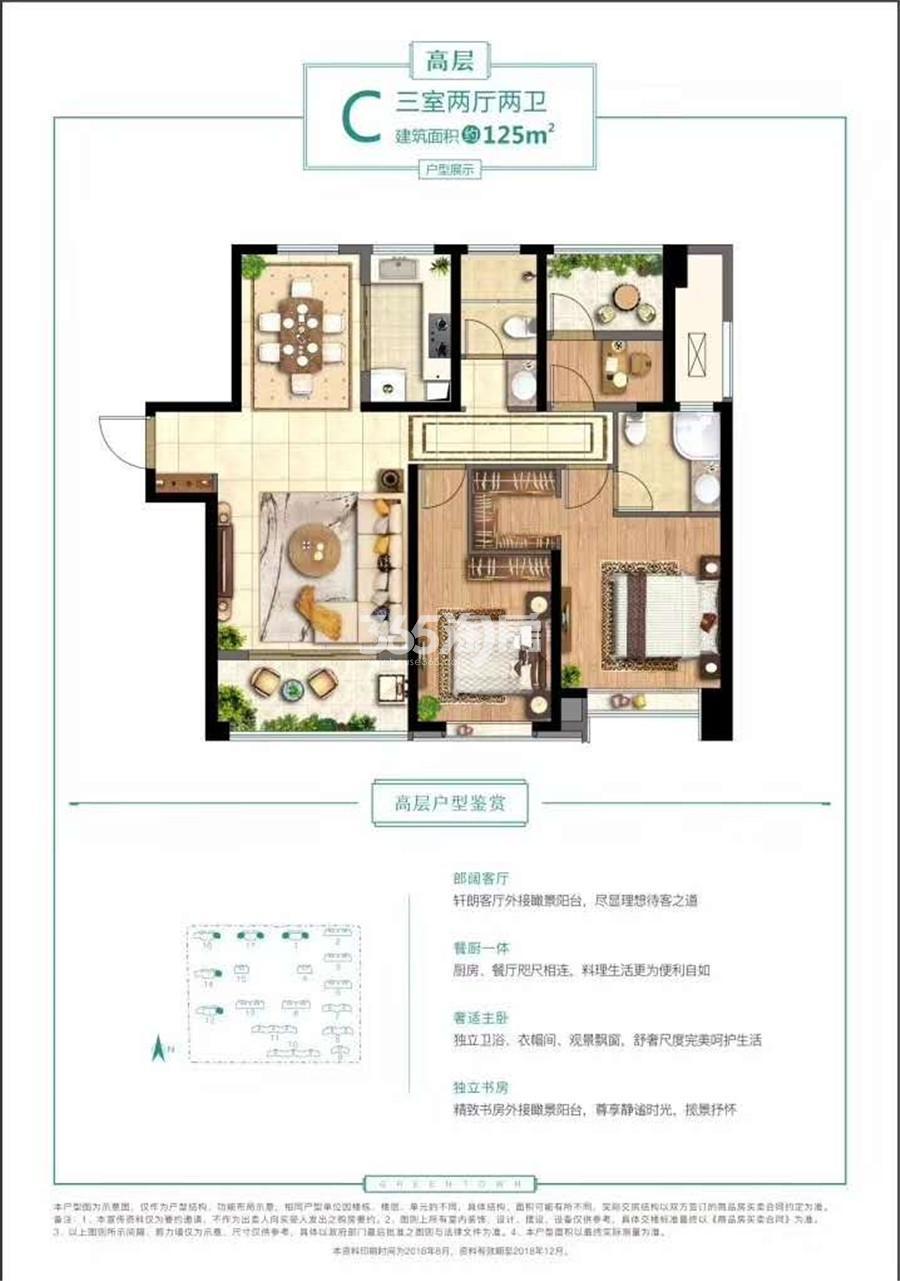 绿城西安全运村125㎡三室两厅一厨两卫户型图