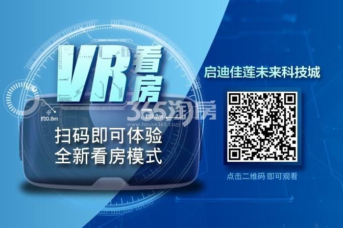 启迪佳莲未来科技城VR看房