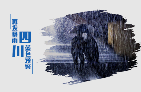 四川再发暴雨蓝色预警