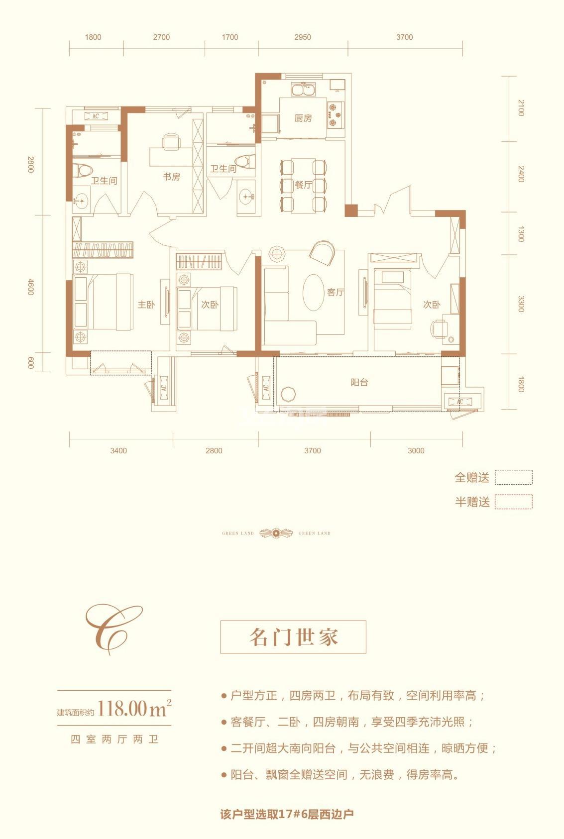 绿地·紫峰公馆户型图