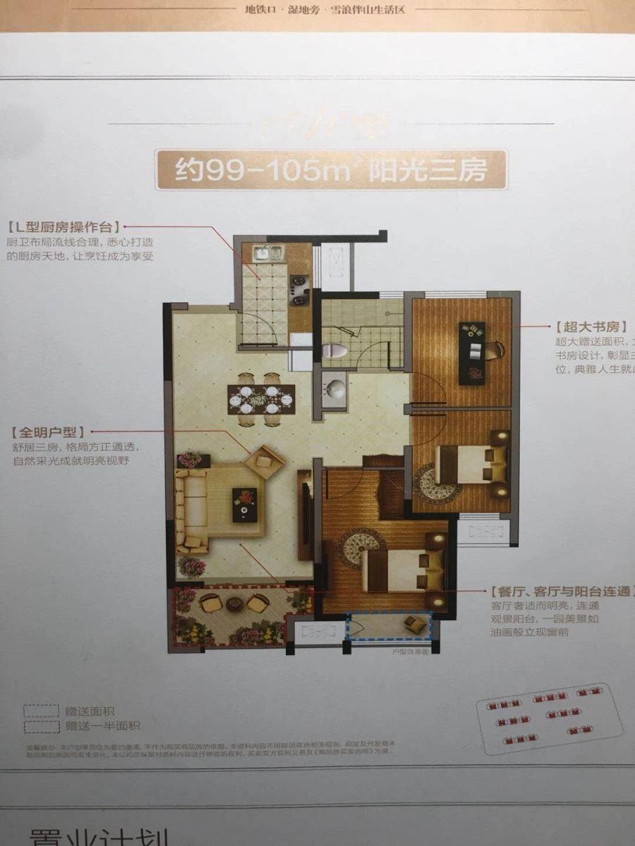 溪湾雅苑二期3室2厅1卫104平方产权房毛坯