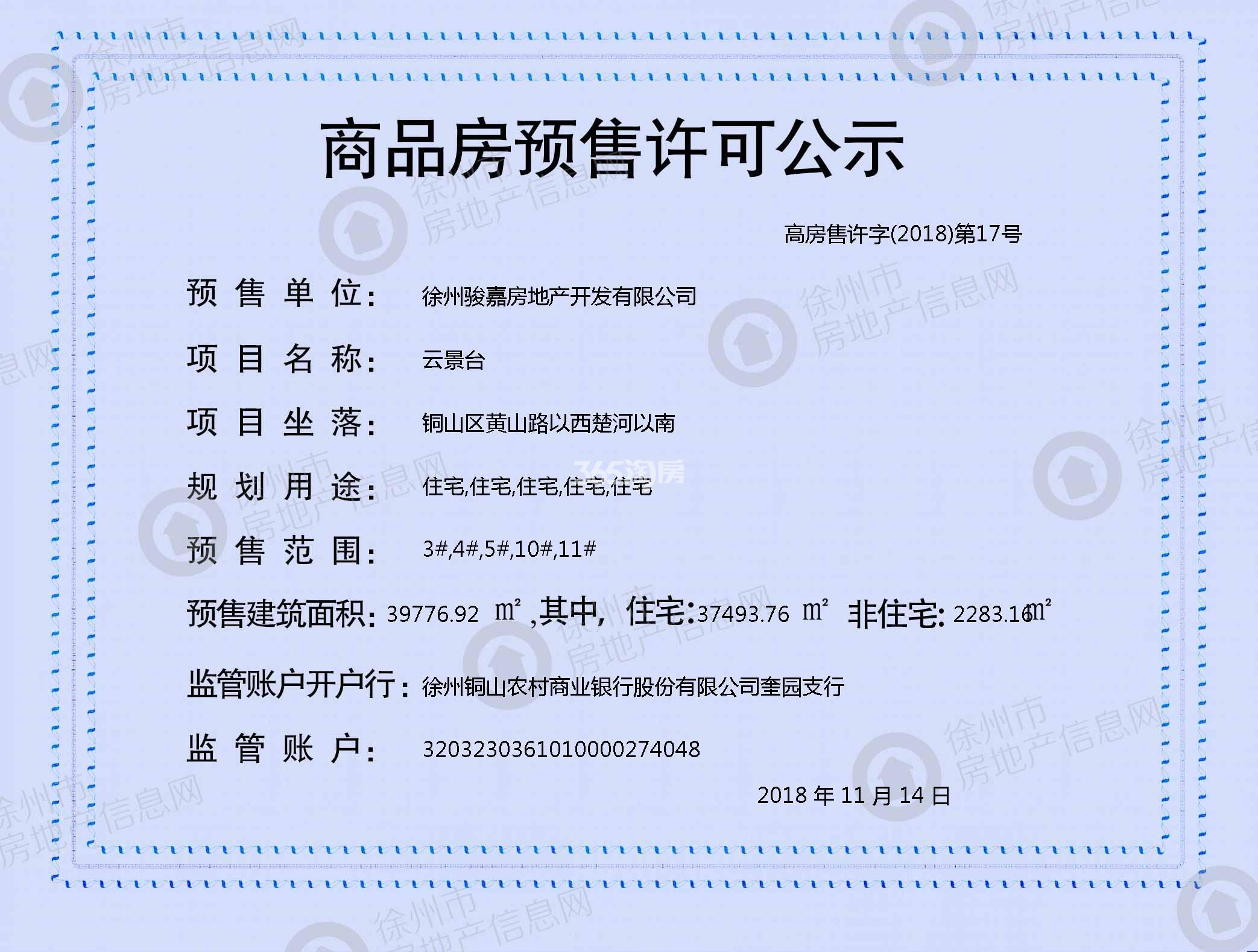中骏云景台预售许可证