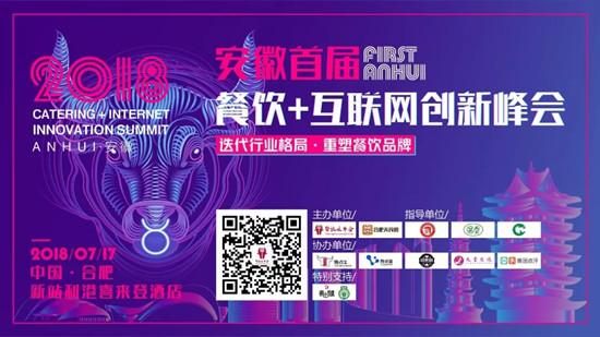 2018安徽首届餐饮+互联网创新峰会