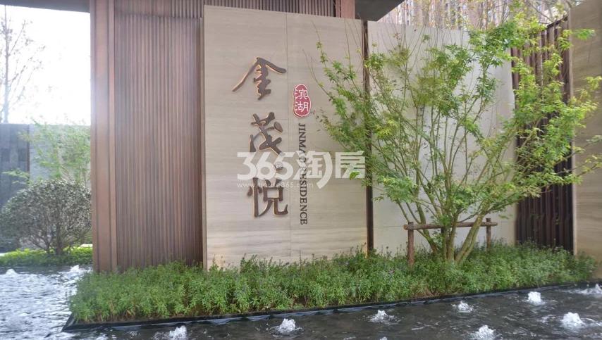 滨湖金茂悦售楼部外部实景图(2018.7.11)
