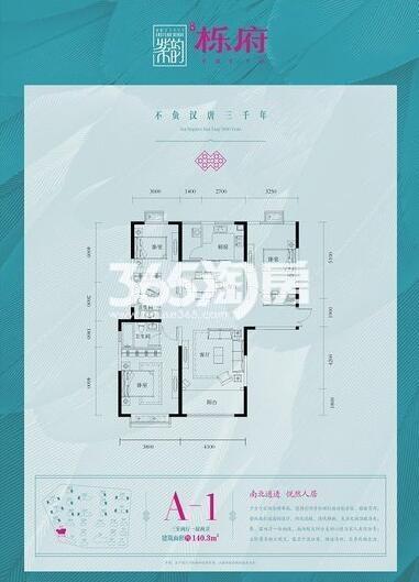 宝安紫韵A1户型3室2厅2卫1厨140.3平户型图