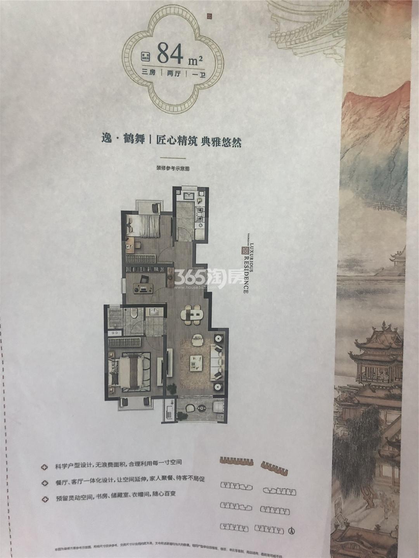 """蓝光雍锦逸境府""""逸·鹤舞""""户型84㎡户型图"""