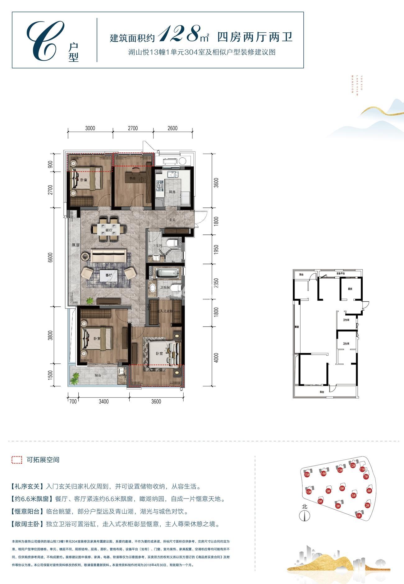 越秀湖山悦128㎡户型图(1、3、10、12-15#边套)