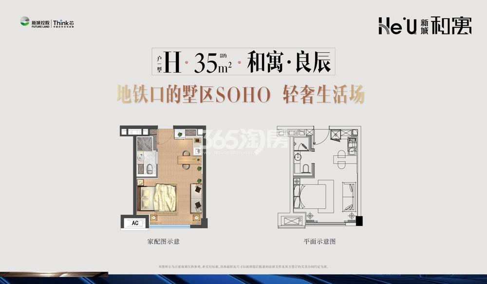 新城璞樾和山SOHO公寓平层H户型35㎡
