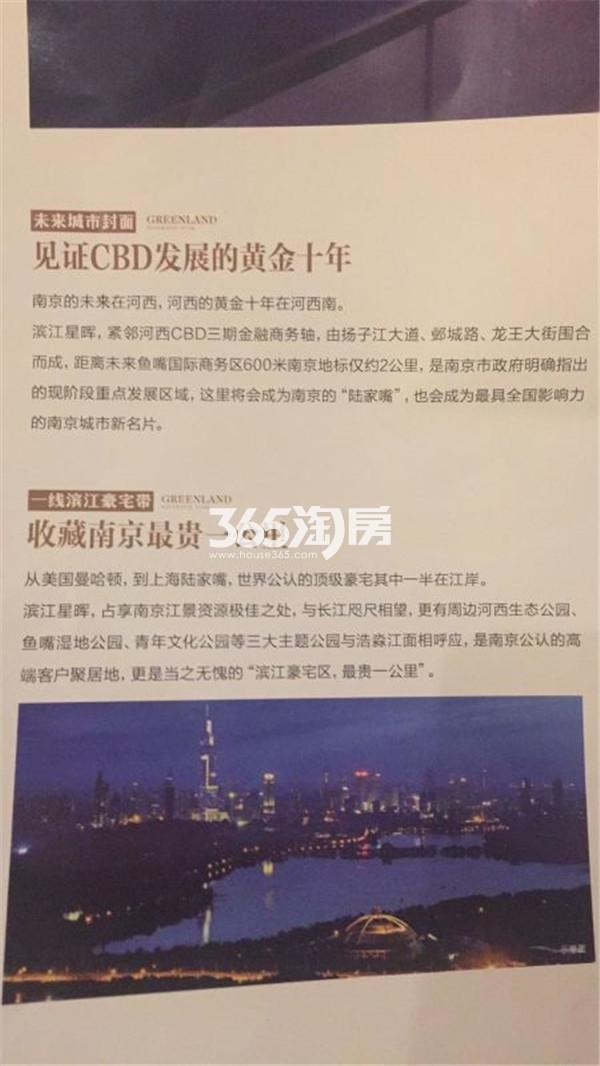 华侨城滨江星晖海报(8.28)