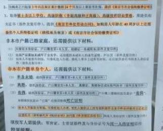 大华香鸢美颂浦口实小学区江全景地铁配套升值板块