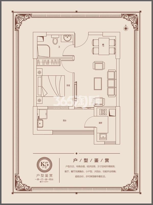 金域蓝湾 K5 一室一厅一卫 57.52㎡