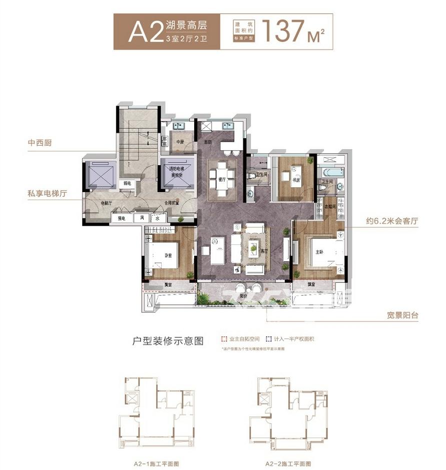 信达翡丽世家137平高层户型图