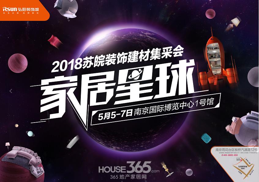 5月苏皖装饰建材春季集采会移师南京国际博览中心!