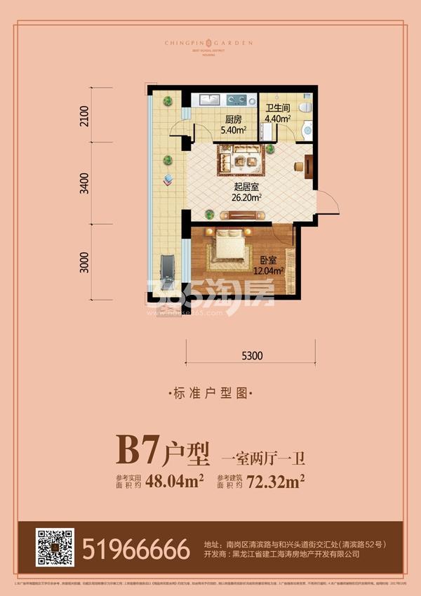 B7户型 一室两厅一卫