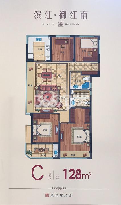 滨江御江南C户型128方(1-6、8、9#)