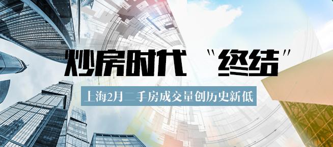 """炒房时代""""终结,上海2月二手房成交量创历史新低"""