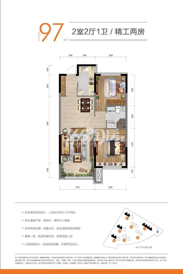 建面97㎡  两室两厅一卫