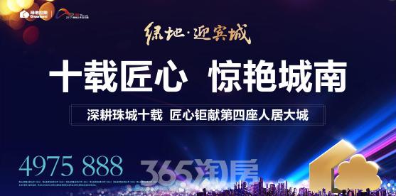 (绿地・迎宾城宣传效果图 365淘房 资讯中心)