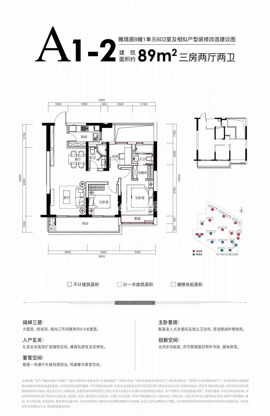 融创金成江南府二期8号楼A1-2户型89方