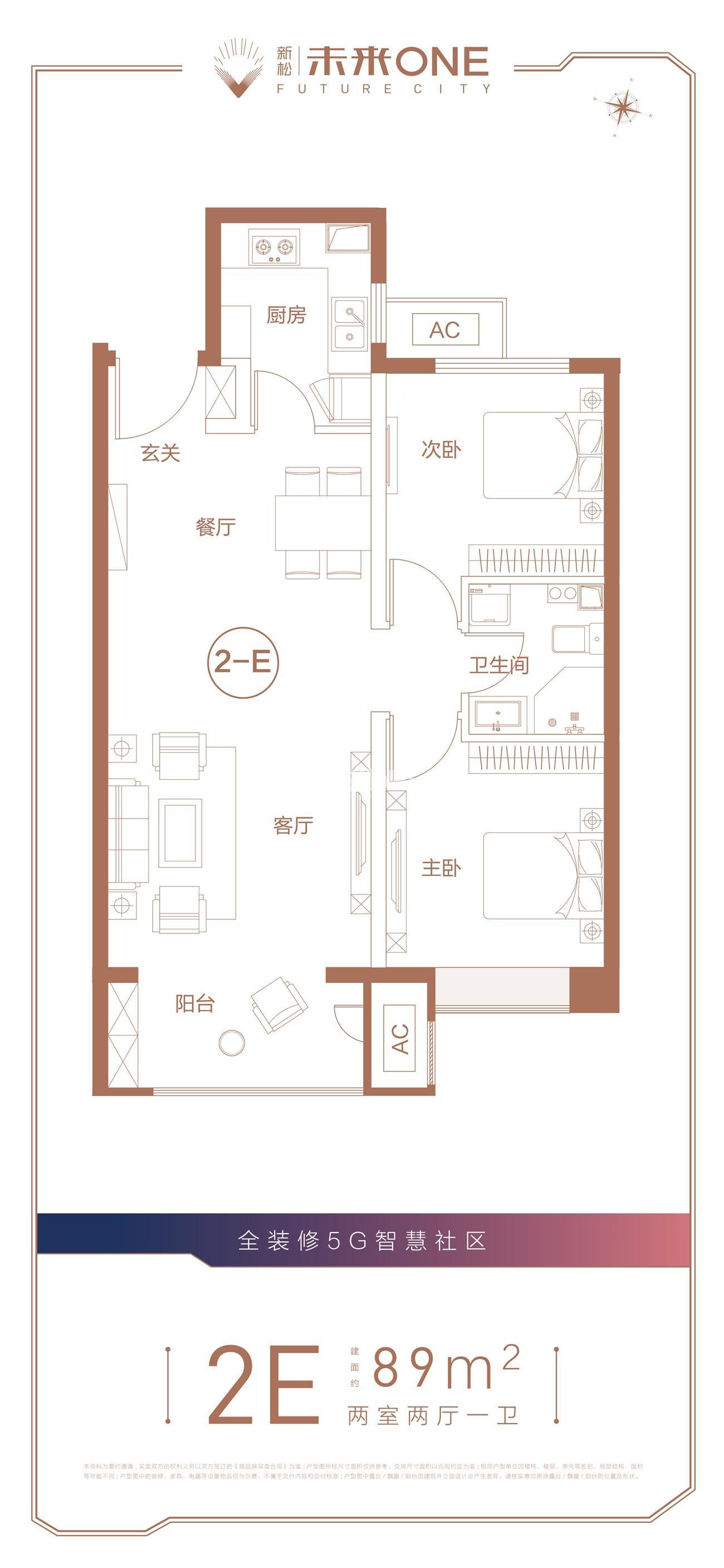 新松·未来ONE户型图
