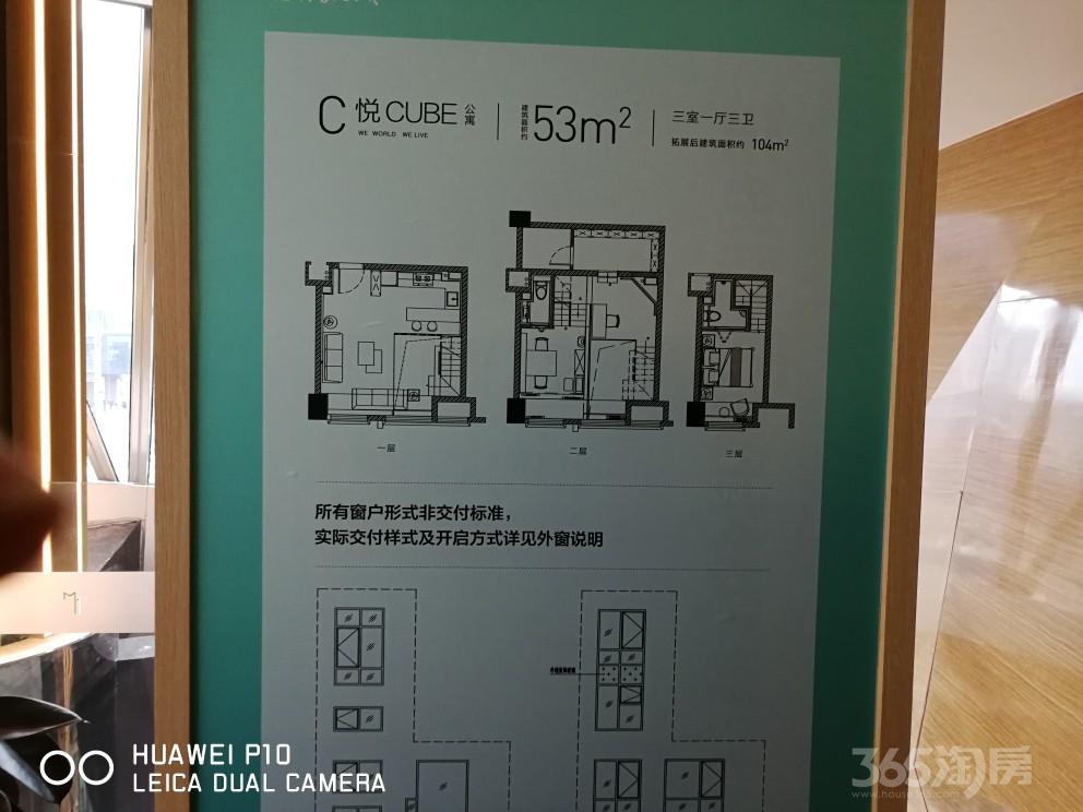 姑苏区阳光城平江悦3室1厅2卫53�O